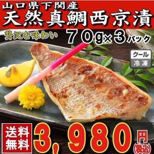 鯛_たい_タイ 天然真鯛の西京漬け70g×3パック|yamanishisuisan