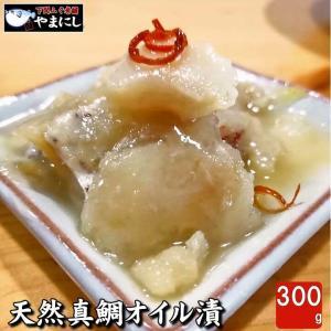 天然真鯛のコンフィ(天然真鯛のオイル漬け)100g×3p