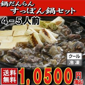 すっぽん スッポン すっぽん鍋セット4−5人前 送料無料 冷凍|yamanishisuisan