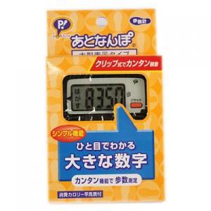 歩数計 あとなんぽ(大型表示タイプ) yamanisi