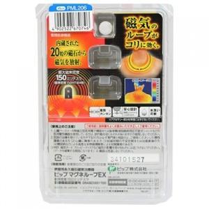 ピップ  マグネループ  EX  ネイビーブルー  45cm yamanisi