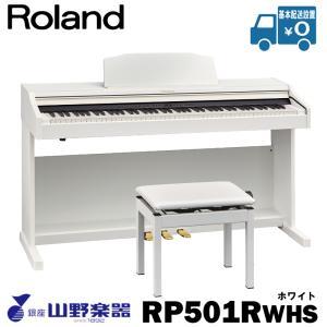 配送設置無料!アフターケアも安心! [RP501R-WHS][ローランド][電子ピアノ]【piano...