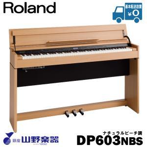 配送設置無料!アフターケアも安心! [DP603-NBS][ローランド][電子ピアノ]【piano_...