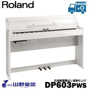 配送設置無料!アフターケアも安心! [DP603-PWS][ローランド][電子ピアノ]【piano_...