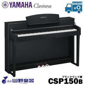YAMAHA 電子ピアノ CSP-150B / ブラックウッド調