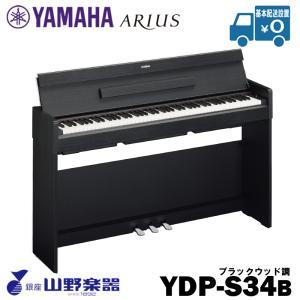yahoo ydp arius yamaha yahoo. Black Bedroom Furniture Sets. Home Design Ideas