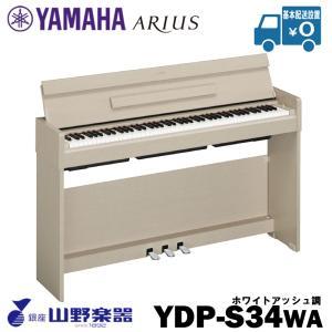 ヤマハ YDP-S34WA ホワイトアッシュ  電子ピアノ ARIUS アリウス