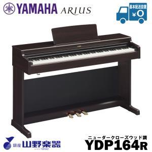 ヤマハ 電子ピアノ ニューダークローズウッド調仕上げ YDP-164R  YDP164R