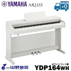 ヤマハ 電子ピアノ ホワイトウッド調仕上げ YDP-164WH  YDP164WH