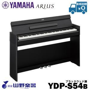 【品切れ中、次回入荷7月下旬予定】新製品!配送設置無料! [YDPS54B][ヤマハ][電子ピアノ]...