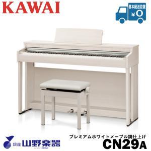 KAWAI 電子ピアノ CN29A / プレミアムホワイトメープル調仕上げ 山野楽器 楽器専門PayPayモール店