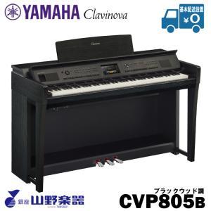 YAMAHA 電子ピアノ CVP-805B / ブラックウッド調