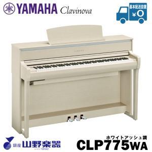 YAMAHA 電子ピアノ CLP-775WA / ホワイトアッシュ調