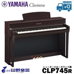 YAMAHA 電子ピアノ CLP-745R / ニューダークローズウッド調