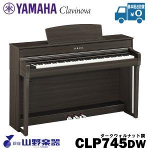 YAMAHA 電子ピアノ CLP-745DW / ダークウォルナット調
