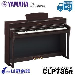 YAMAHA 電子ピアノ CLP-735R / ニューダークローズウッド調