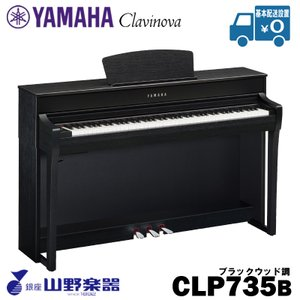 YAMAHA 電子ピアノ CLP-735B / ブラックウッド調