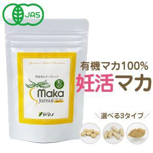 マカ サプリ 妊活ならヤマノのマカ純粋 袋タイプ...