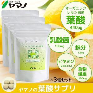 葉酸 サプリ 乳酸菌 食物繊維 亜鉛 カルシウム 配合 3個...