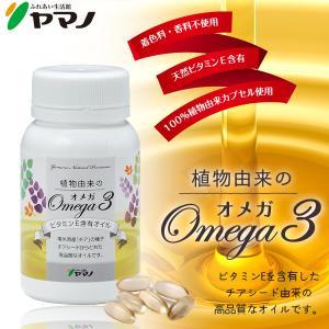 チアシード  サプリ 植物由来 の オメガ3 コールドプレス...