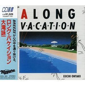 大瀧詠一/A LONG VACATION|yamano