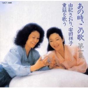 由紀さおり,安田祥子/あの時,この歌 第一集 童謡を歌う yamano