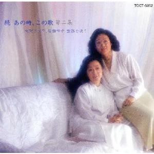 由紀さおり,安田祥子/続あの時,この歌 第二集〜童謡を歌う yamano