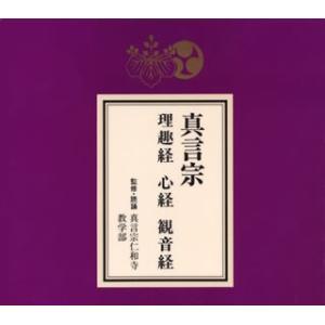 真言宗 理趣経・心経・観音経|yamano