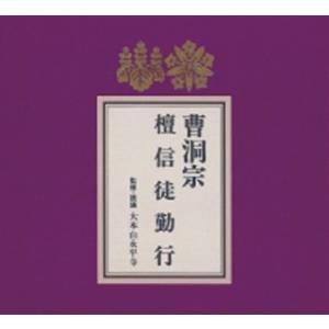 曹洞宗 壇信徒勤行|yamano