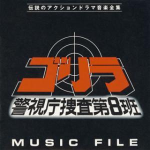 「ゴリラ 警視庁捜査第8班」ミュージックファイル|yamano