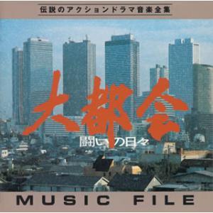 「大都会〜闘いの日々」ミュージックファイル|yamano