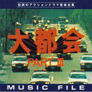 「大都会PART3」ミュージックファイル|yamano