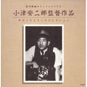 小津安二郎監督作品サウンドトラックコレクション|yamano
