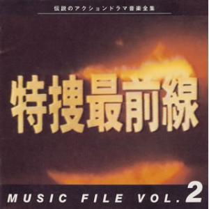 「特捜最前線」ミュージックファイルVol.2|yamano
