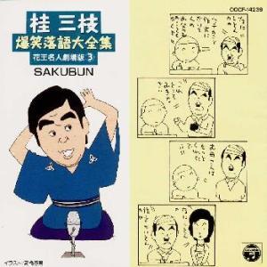 桂 三枝/爆笑落語大全集 花王名人劇場版(3)SAKUBUN yamano