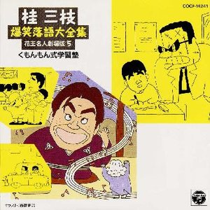 桂三枝/爆笑落語大全集 花王名人劇場版(5)くもんもん式学習塾 yamano