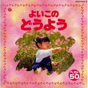 1197100888(COCC-14618/9) ぞうさん/春よこい/いぬのおまわりさん/みかんの花...