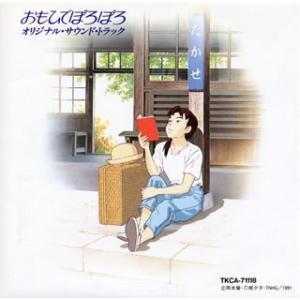 星勝/「おもひでぽろぽろ」オリジナル・サウンドトラック|yamano
