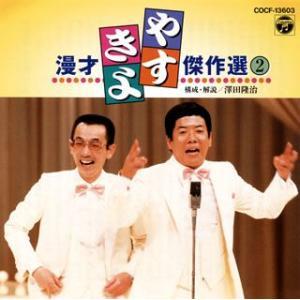 横山やすし・西川きよし/やすきよ漫才傑作選(2) yamano