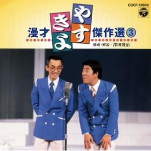横山やすし・西川きよし/やすきよ漫才傑作選(3) yamano
