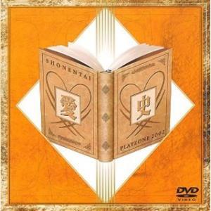 少年隊 / SHONENTAI PLAYZONE 2002 愛史〈2枚組〉DVD yamano