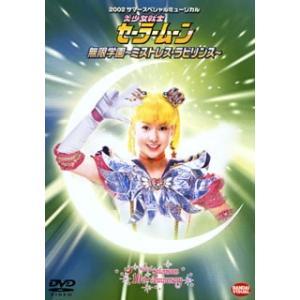 2002サマースペシャルミュージカル 美少女戦士セーラームーン 無限学園〜ミストレス・ラビリンス〜 yamano