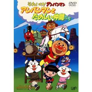 劇場版完全収録 それいけ!アンパンマン アンパンマンとたのしい仲間たち('99バップ)|yamano