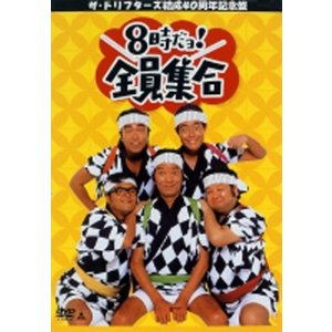ザ・ドリフターズ結成40周年記念盤 8時だョ!全員集合 DVD−BOX〈3枚組〉|yamano
