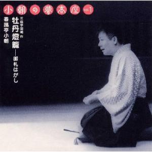 春風亭小朝/「牡丹燈籠-御札はがし」 yamano