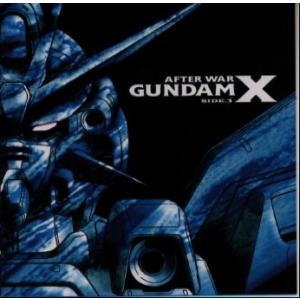 「機動新世紀ガンダムX」SIDE.3 yamano