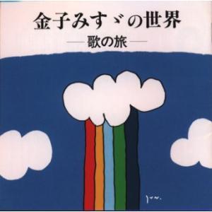金子みすゞの世界 歌の旅|yamano