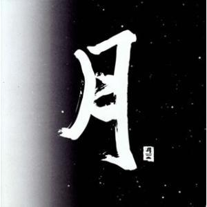 パシフィック・ムーン・ヴァリアス・アーティスト 1,2|yamano