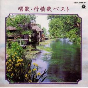唱歌・抒情歌ベスト《CDツイン》|yamano