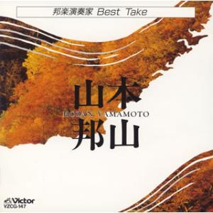 山本邦山/邦楽演奏家 BEST TAKE 山本邦山|yamano
